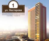 Жилой дом по Нестерова